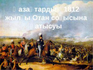 Қазақтардың 1812 жылғы Отан соғысына қатысуы