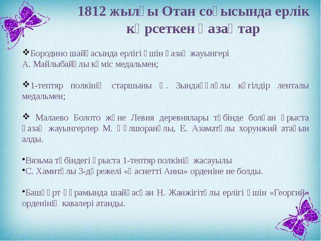 1812 жылғы Отан соғысында ерлік көрсеткен қазақтар Бородино шайқасында ерлігі...