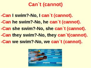Can`t (cannot) -Can I swim?-No, I can`t (cannot). -Can he swim?-No, he can`t