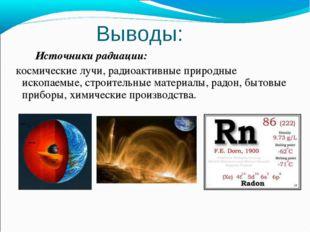 Источники радиации: космические лучи, радиоактивные природные ископаемые, ст