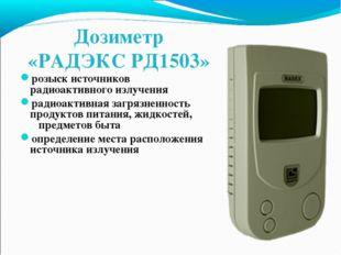Дозиметр «РАДЭКС РД1503» розыск источников радиоактивного излучения радиоакти