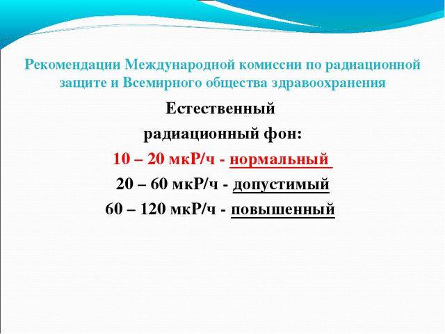Рекомендации Международной комиссии по радиационной защите и Всемирного общес...