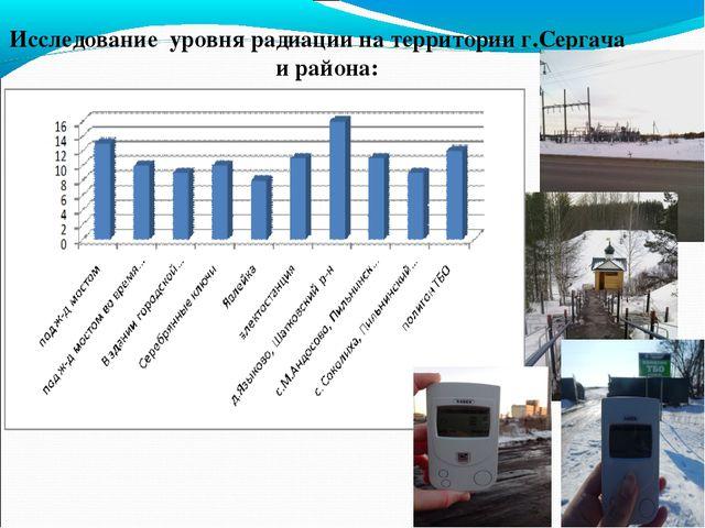 Исследование уровня радиации на территории г.Сергача и района: