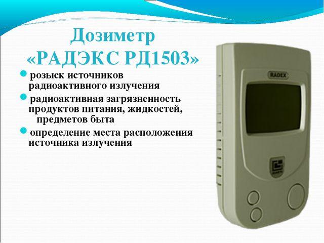 Дозиметр «РАДЭКС РД1503» розыск источников радиоактивного излучения радиоакти...