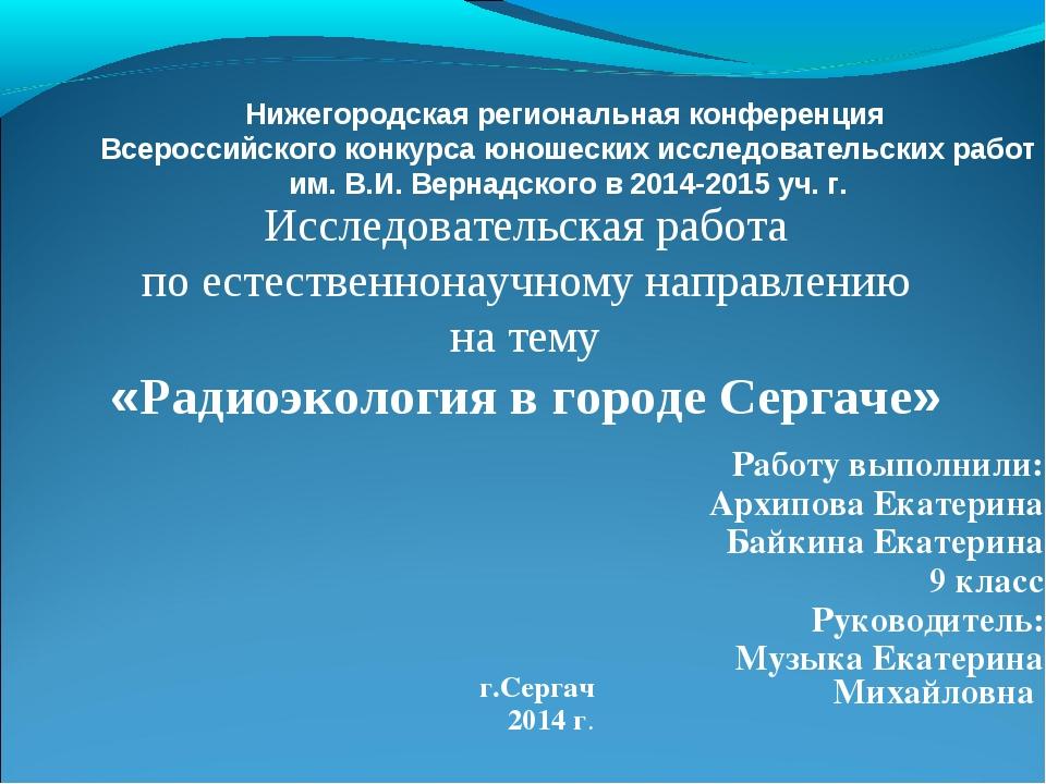 Работу выполнили: Архипова Екатерина Байкина Екатерина 9 класс Руководитель:...