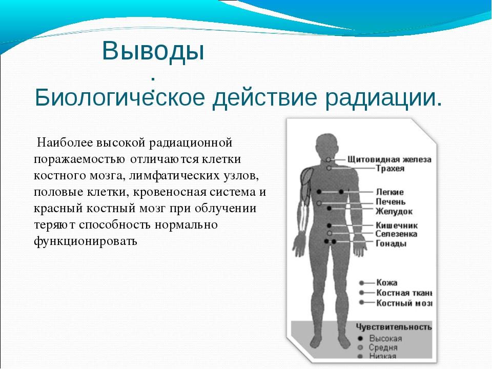Биологическое действие радиации. Выводы: Наиболее высокой радиационной поража...