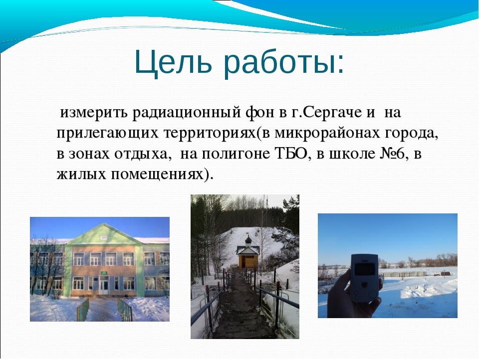 измерить радиационный фон в г.Сергаче и на прилегающих территориях(в микрора...
