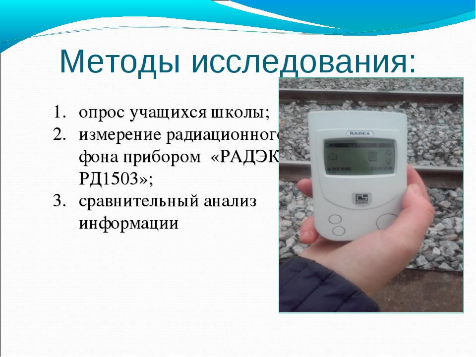 опрос учащихся школы; измерение радиационного фона прибором «РАДЭКС РД1503»;...
