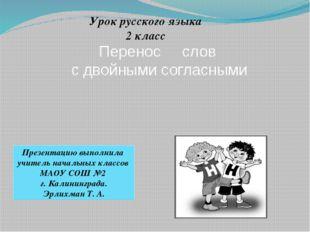 Перенос слов с двойными согласными Урок русского языка 2 класс Презентацию вы