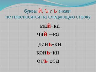 май-ка чай –ка день-ки конь-ки отъ-езд буквы Й, Ъ и Ь знаки не переносятся н
