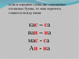 если в середине слова две одинаковые согласные буквы, то знак переноса ставит
