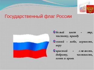 Государственный флаг России  белый цвет - мир, чистоту, правду синий - небо,