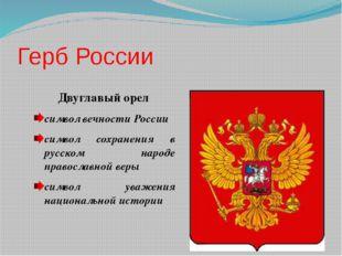 Герб России Двуглавый орел символ вечности России символ сохранения в русском