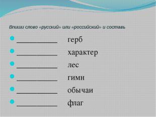 Впиши слово «русский» или «российский» и составь __________ герб __________
