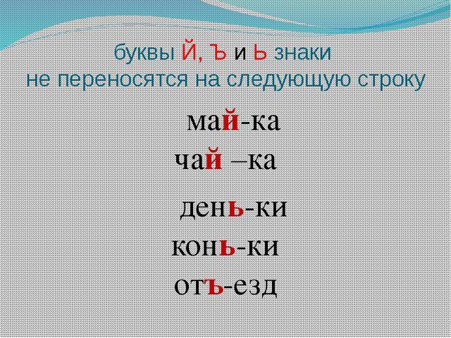 май-ка чай –ка день-ки конь-ки отъ-езд буквы Й, Ъ и Ь знаки не переносятся н...