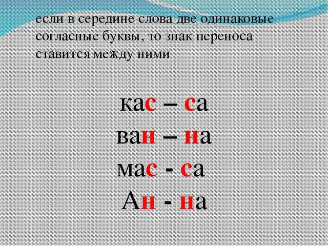 если в середине слова две одинаковые согласные буквы, то знак переноса ставит...