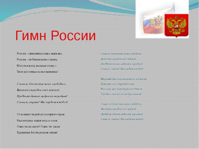Гимн России Россия - священная наша держава, Россия - любимая наша страна. Мо...