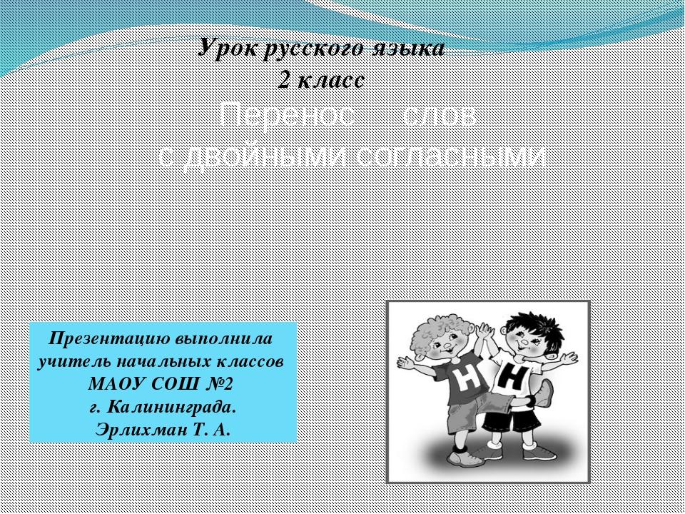Перенос слов с двойными согласными Урок русского языка 2 класс Презентацию вы...