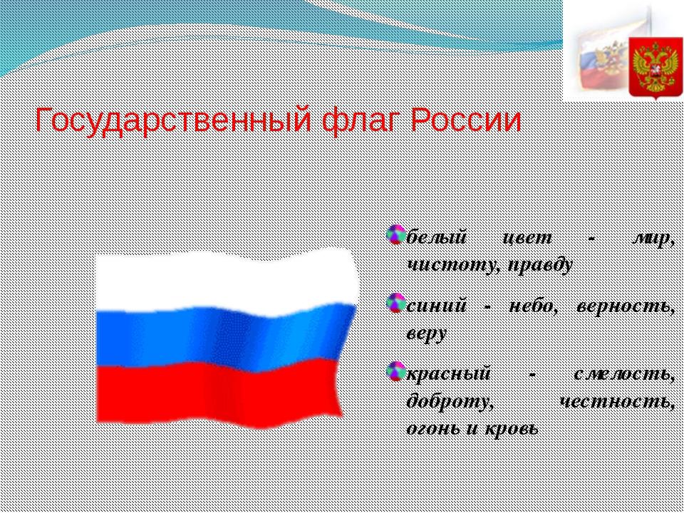 Государственный флаг России  белый цвет - мир, чистоту, правду синий - небо,...