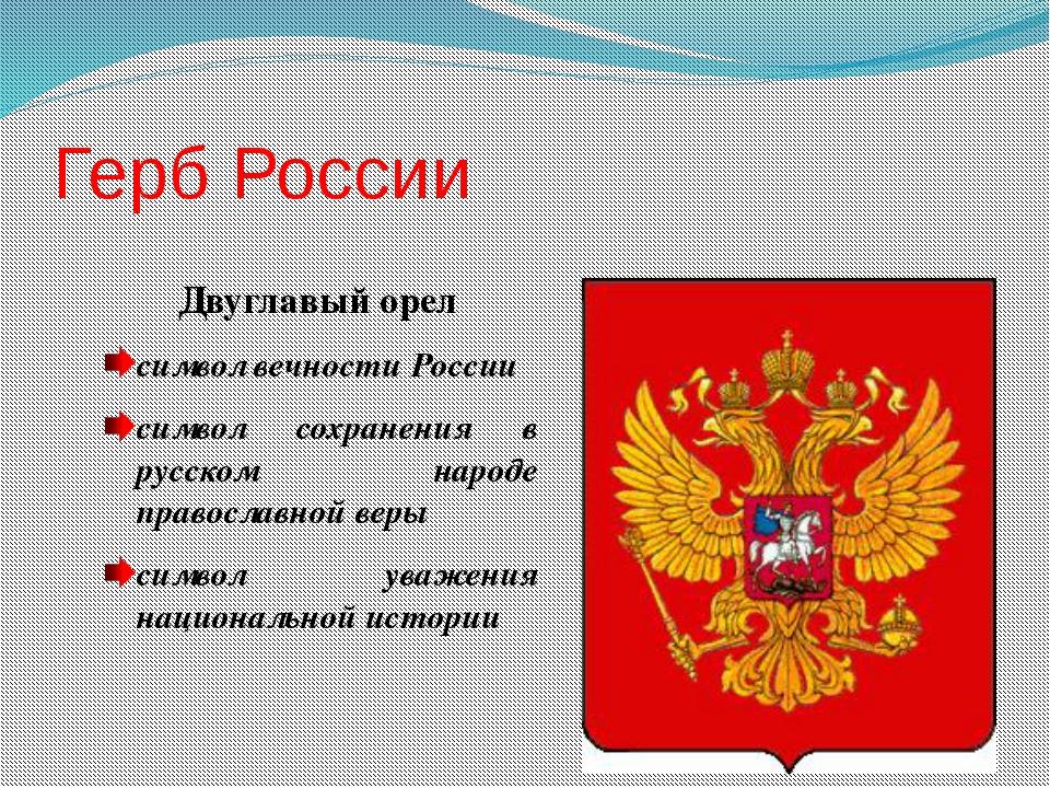 Герб России Двуглавый орел символ вечности России символ сохранения в русском...