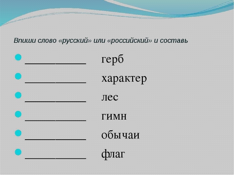 Впиши слово «русский» или «российский» и составь __________ герб __________...