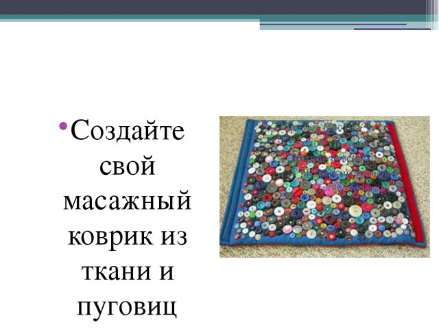 Создайте свой масажный коврик из ткани и пуговиц