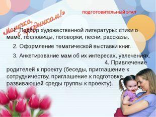 ПОДГОТОВИТЕЛЬНЫЙ ЭТАП 1. Подбор художественной литературы: стихи о маме, п