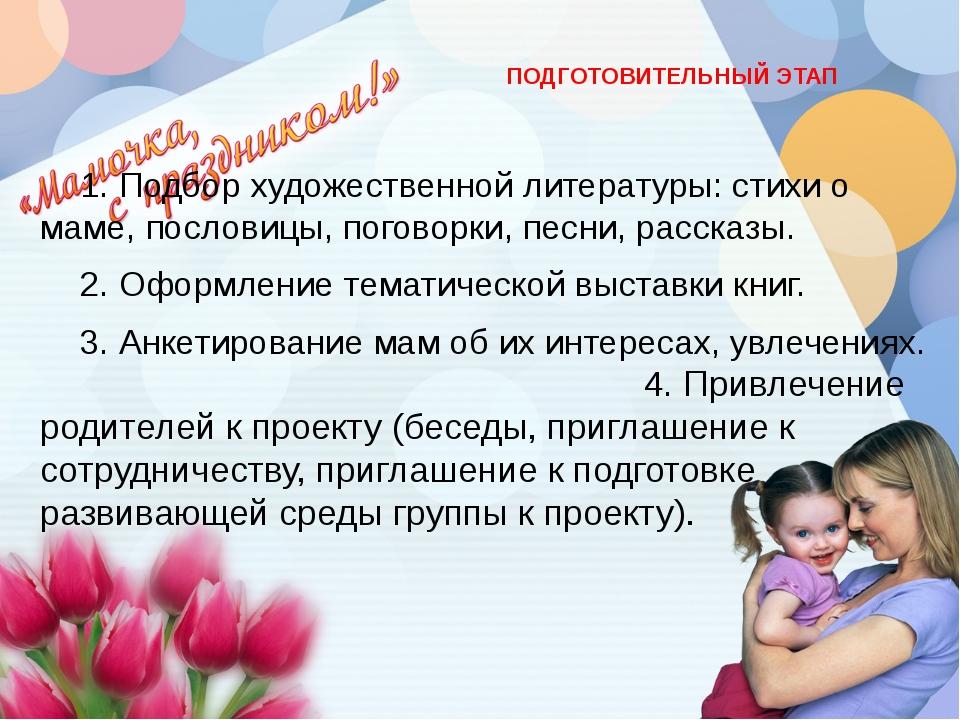 ПОДГОТОВИТЕЛЬНЫЙ ЭТАП 1. Подбор художественной литературы: стихи о маме, п...