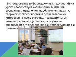 Использование информационных технологий на уроке способствует активизации вн