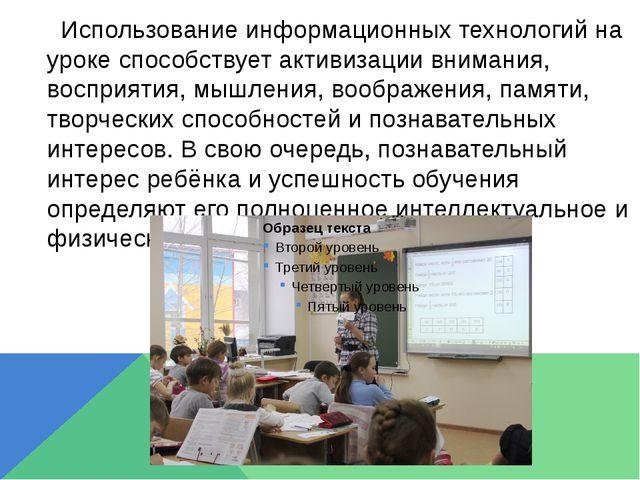 Использование информационных технологий на уроке способствует активизации вн...