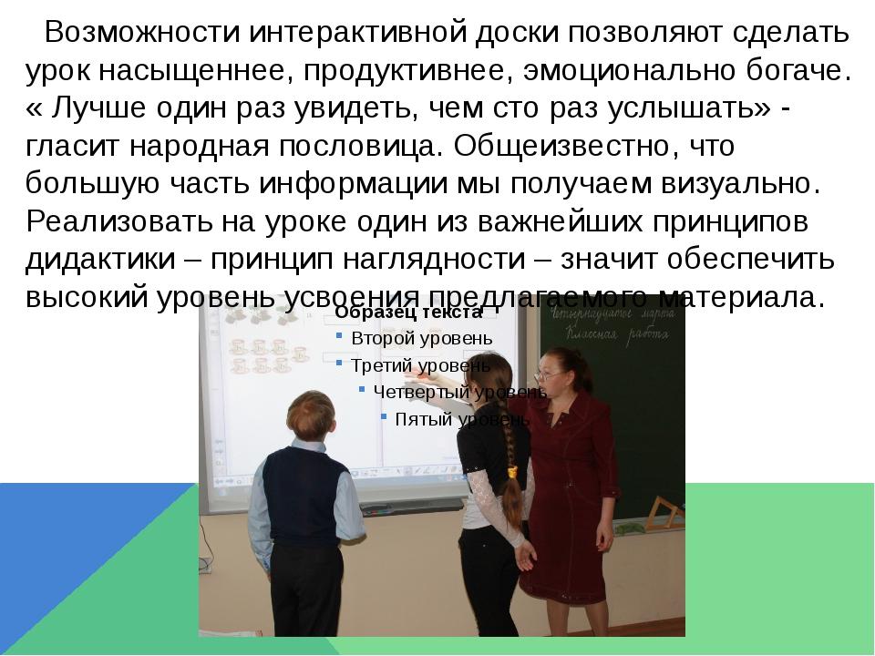 Возможности интерактивной доски позволяют сделать урок насыщеннее, продуктив...