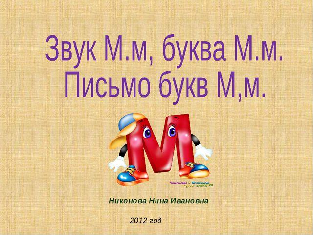 Никонова Нина Ивановна 2012 год