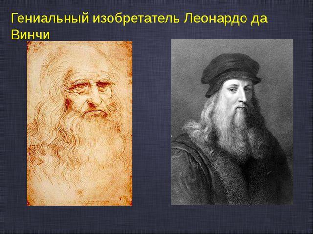 Гениальный изобретатель Леонардо да Винчи