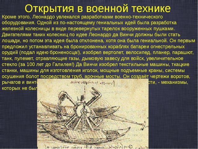 Открытия в военной технике Кроме этого, Леонардо увлекался разработками военн...