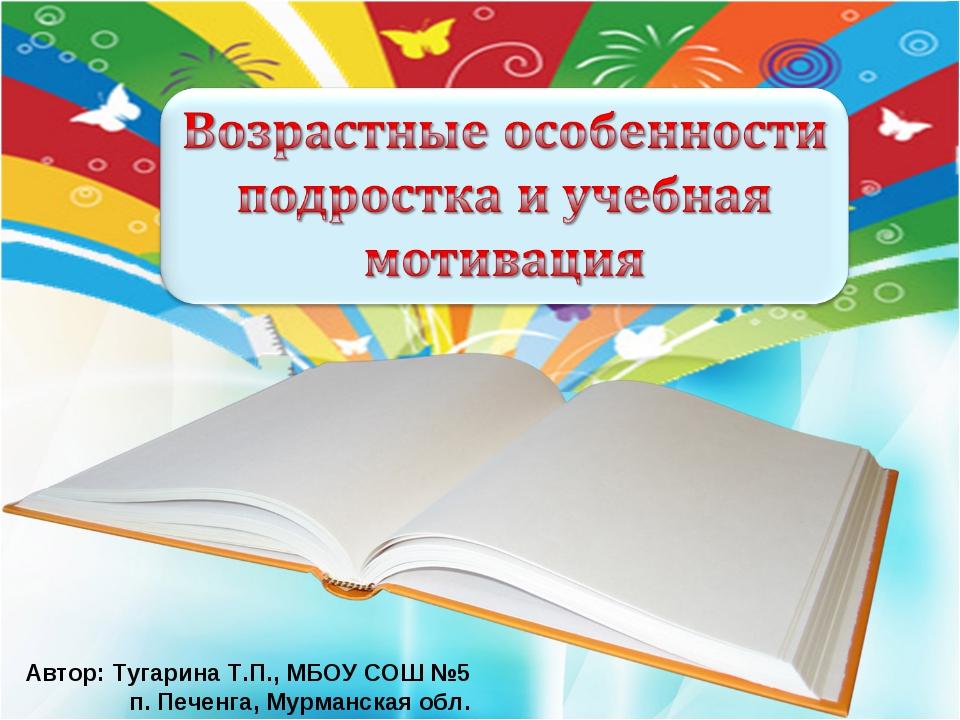 Автор: Тугарина Т.П., МБОУ СОШ №5 п. Печенга, Мурманская обл.