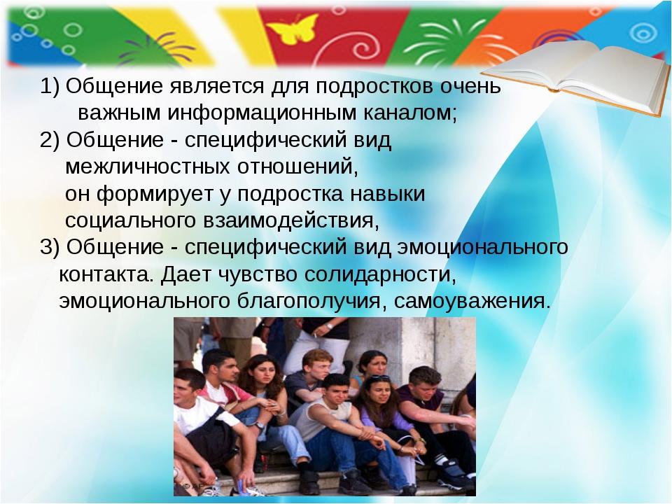 Общение является для подростков очень важным информационным каналом; 2) Общен...