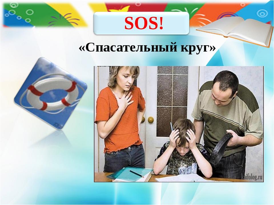 SOS! «Спасательный круг»