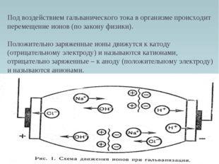 Под воздействием гальванического тока в организме происходит перемещение ионо