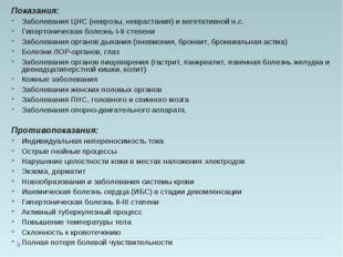 Показания: Заболевания ЦНС (неврозы, неврастания) и вегетативной н.с. Гиперто