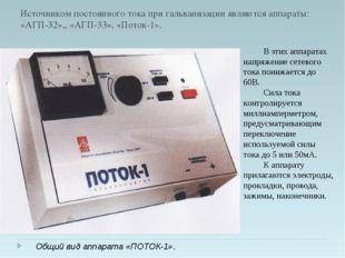 Источником постоянного тока при гальванизации являются аппараты: «АГП-32»,, «