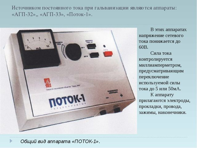 Источником постоянного тока при гальванизации являются аппараты: «АГП-32»,, «...