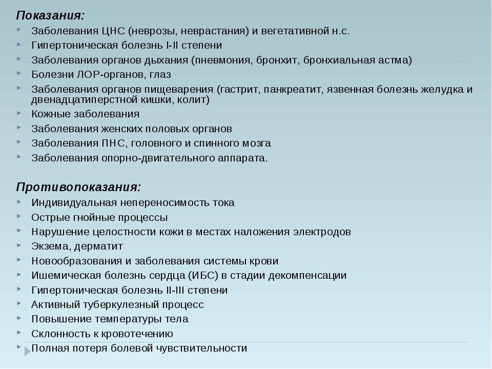 Показания: Заболевания ЦНС (неврозы, неврастания) и вегетативной н.с. Гиперто...