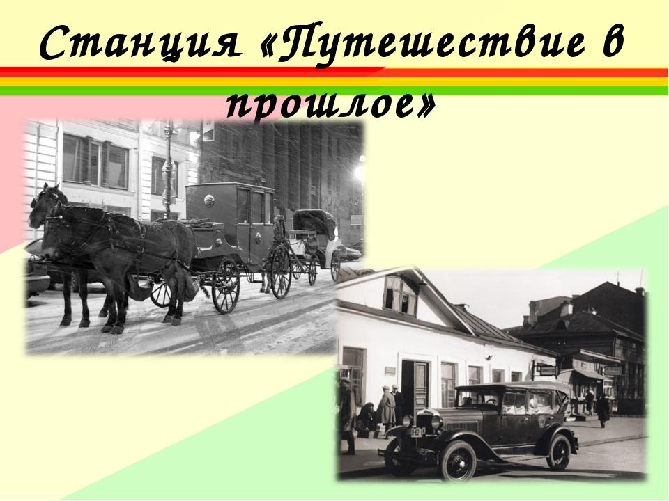 Станция «Путешествие в прошлое»