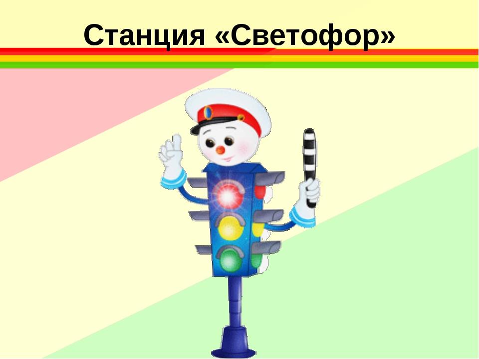 Станция «Светофор»