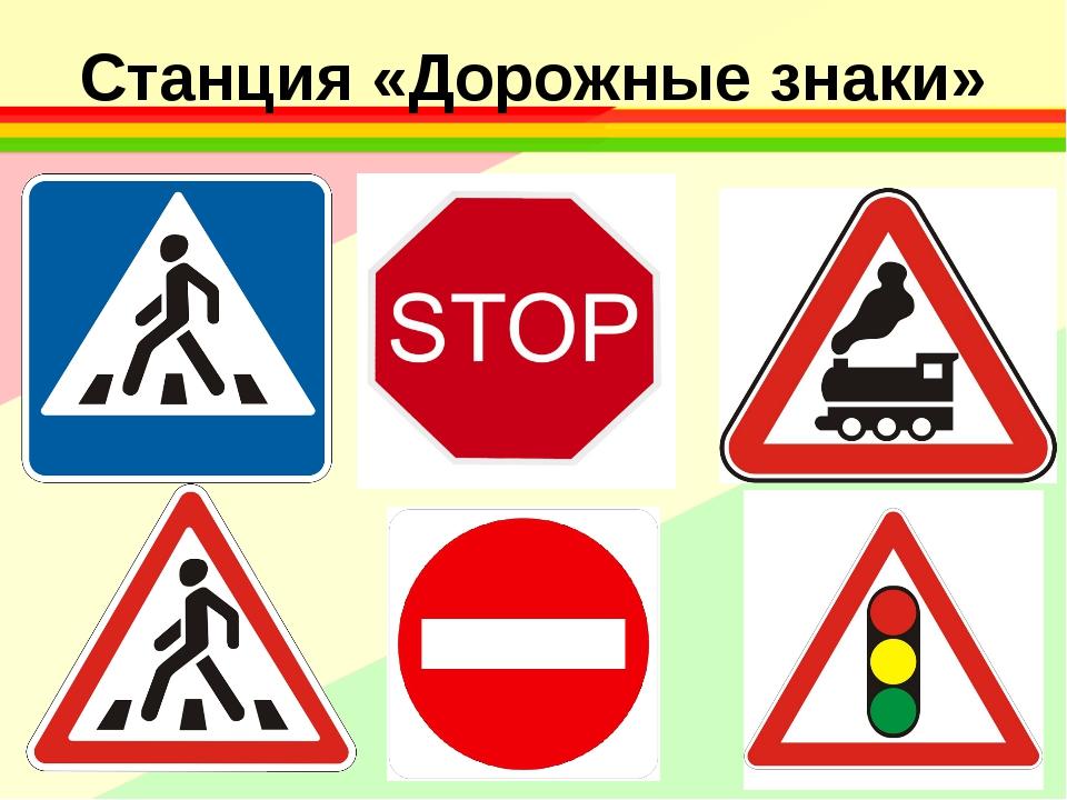 Станция «Дорожные знаки»