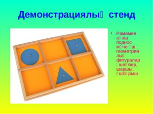 Демонстрациялық стенд Рамамен ағаш поднос және үш геометриялық фигуралар: шең