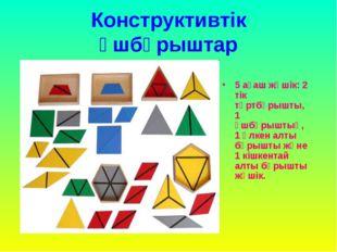 Конструктивтiк үшбұрыштар 5 ағаш жәшік: 2 тiк төртбұрышты, 1 үшбұрыштық, 1 үл