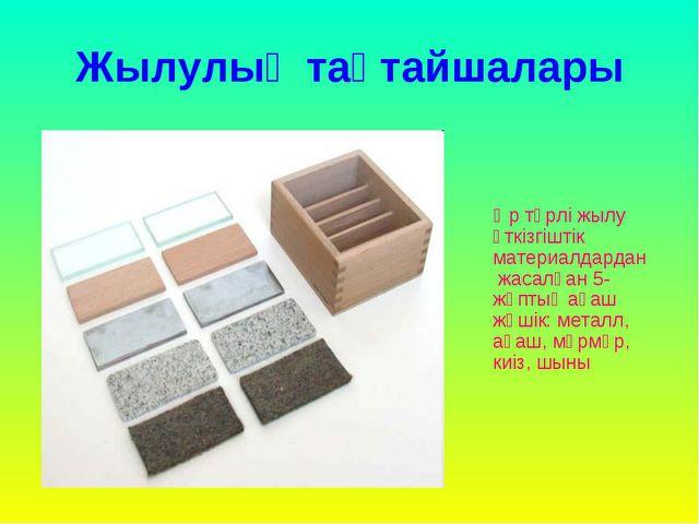 Жылулық тақтайшалары Әр түрлi жылу өткiзгiштiк материалдардан жасалған 5-жұпт...