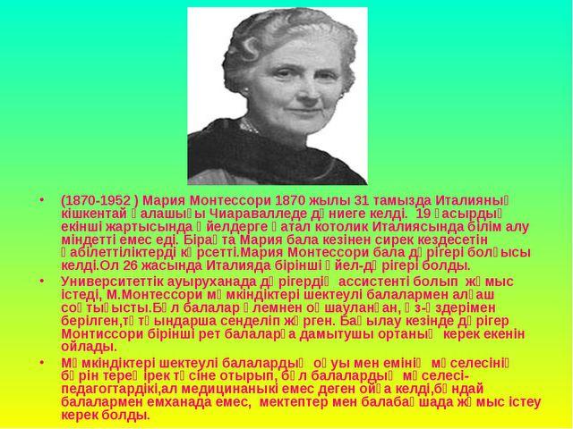 (1870-1952 ) Мария Монтессори 1870 жылы 31 тамызда Италияның кішкентай қалашы...