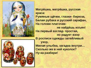 Матрёшка, матрёшка, русская краса: Румяные щёчки, глазки- бирюза, Белая рубах